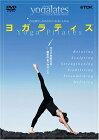 【中古】ヨガラティス Vol.1 カラダを変える 基本のエクササイズ [DVD]/趣味