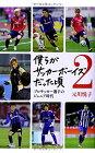 【中古】僕らがサッカーボーイズだった頃2 プロサッカー選手のジュニア時代/元川悦子