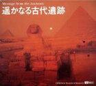 【中古】遙かなる古代遺跡 Message from the Ancients