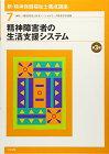 【中古】精神障害者の生活支援システム 第3版/日本ソーシャルワーク教育学校連盟