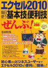 【中古】エクセル2010 毎日使う基本技&便利技「ぜんぶ」! (TJMOOK)
