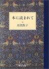 【中古】本に読まれて (中公文庫)/須賀 敦子