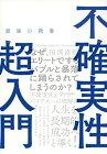 【中古】最強の教養 不確実性超入門/田渕 直也