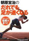 【中古】朝原宣治のだれでも足が速くなる (GAKKEN SPORTS BOOKS)/朝原 宣治