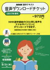 【中古】NHK NHK語学テキスト 音声ダウンロードチケット 2017年4月号/NHK出版
