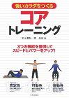 【中古】強いカラダをつくるコアトレーニング—3つの機能を獲得してスピードとパワーをアップ!/村上 貴弘、田 昌光