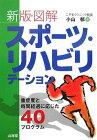【中古】新版・図解 スポーツ・リハビリテーション—重症度と時間経過に応じた40プログラム (からだ読本)/小山 郁