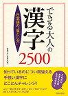 【中古】できる大人の漢字2500/話題の達人倶楽部