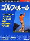 【中古】わかりやすいゴルフのルール (Sports series)/今井 汎