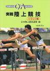 【中古】実戦陸上競技〈トラック編〉 (スポーツQ&Aシリーズ)/日本陸上競技連盟
