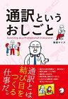 【中古】通訳というおしごと/関根 マイク