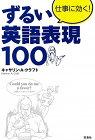 【中古】仕事に効く! ずるい英語表現100/キャサリン・A・クラフト
