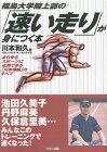 【中古】福島大学陸上部の「速い走り」が身につく本—あらゆるスポーツに応用できる「川本理論」のすべて/川本 和久