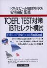 【中古】TOEFL TEST対策iBTセレクト模試/安宅 由紀