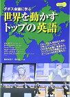 【中古】世界を動かすトップの英語/鶴田 知佳子/柴田 真一