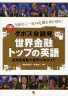 【中古】[CD付]ダボス会議発 世界金融トップの英語/鶴田 知佳子、柴田 真一