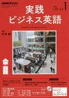 【中古】NHKラジオ 実践ビジネス英語 2018年1月号 [雑誌] (NHKテキスト)
