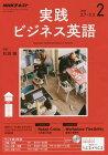 【中古】NHKラジオ 実践ビジネス英語 2018年2月号 [雑誌] (NHKテキスト)