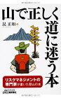 【中古】山で正しく道に迷う本 (B&Tブックス)/昆 正和