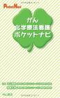 【中古】がん化学療法看護ポケットナビ/本山清美、遠藤久美