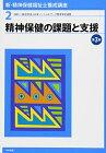 【中古】精神保健の課題と支援 第3版/日本ソーシャルワーク教育学校連盟
