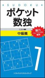 【中古】ポケット数独 中級篇/株式会社ニコリ