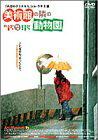 【中古】美術館の隣の動物園 [DVD]/シム・ウナ、イ・ジャンヒャン、イ・ソンジェ、アン・ソンギ