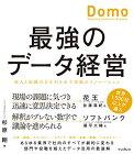 【中古】最強のデータ経営 個人と組織の力を引き出す究極のイノベーション「Domo」/杉原 剛