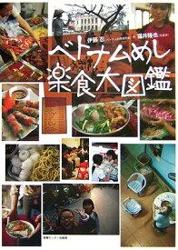 【中古】ベトナムめし楽食大図鑑/伊藤忍・福井隆也