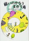 【中古】願いのかなうまがり角 (岡田淳の本—ファンタジーの森で)/岡田 淳、田中 六大