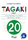 【中古】TAGAKIR 20 (TAGAKIR(多書き))/松香洋子、mpi 松香フォニックス