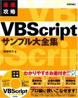 【中古】最速攻略 VBScriptサンプル大全集/結城 圭介