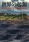 【中古】世界の起源: 人類を決定づけた地球の歴史/ルイス・ダートネル、東郷えりか
