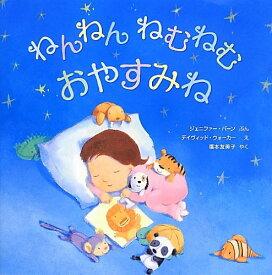 【中古】ねんねん ねむねむ おやすみね/ジェニファー バーン、デイヴィッド ウォーカー、福本 友美子