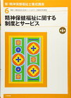 【中古】精神保健福祉に関する制度とサービス 第6版/日本ソーシャルワーク教育学校連盟