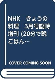 【中古】NHK きょうの料理 3月号臨時増刊 (20分で晩ごはん)/日本放送協会、日本放送出版協会