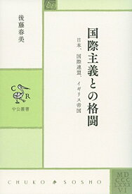 【中古】国際主義との格闘 - 日本、国際連盟、イギリス帝国 (中公叢書)/後藤 春美