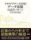 【中古】クラウドでデータ活用! データ基盤の設計パターン/川上 明久、小泉 篤史、大嶋 和幸、石川 大希、堀 義洋、角林 則和