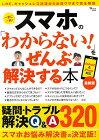 【中古】スマホの「わからない!」をぜんぶ解決する本 最新版 (TJMOOK)