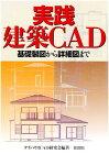 【中古】実践建築CAD—基礎製図から詳細図まで/テラハウスCAD研究会
