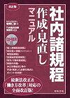 【中古】改訂版 社内諸規程作成・見直しマニュアル/岩仁弥、TMI総合法律事務所