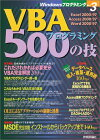 【中古】VBAプログラミング500の技 (Windowsプログラミング)/VBAプログラミング研究会