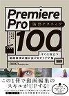 【中古】Premiere Pro 演出テクニック100 すぐに役立つ! 動画表現の幅が広がるアイデア集/井坂光博、谷口晃聖、Rec Plus ごろを