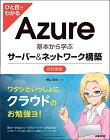 【中古】ひと目でわかるAzure 基本から学ぶサーバー&ネットワーク構築 改訂新版/横山 哲也