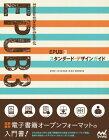 【中古】EPUB 3 スタンダード・デザインガイド/境 祐司、こもりまさあき、林 拓也、秋田克彦