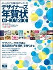 【中古】デザイナーズ年賀状CD-ROM (インプレスムック エムディエヌ・ムック)