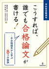 【中古】学校管理職選考 こうすれば、誰でも合格論文が書ける!/西林 幸三郎、赤松 綾子