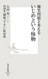 【中古】爆笑問題と考える いじめという怪物 (集英社新書)/太田 光、NHK「探検バクモン」取材班
