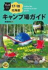 【中古】17-18 北海道キャンプ場ガイド/亜璃西社、江畑菜恵