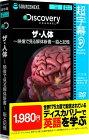 【中古】超字幕/Discovery ザ・人体 ~映像で見る解体新書~ 脳と記憶
